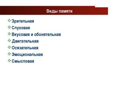 www.themegallery.com Company Logo Виды памяти Зрительная Слуховая Вкусовая и ...