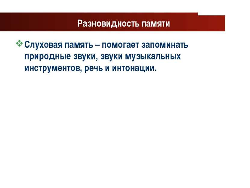 www.themegallery.com Company Logo Разновидность памяти Слуховая память – помо...