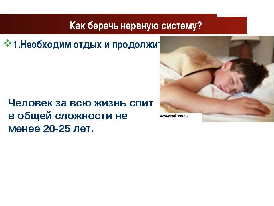 www.themegallery.com Company Logo Как беречь нервную систему? 1.Необходим отд...