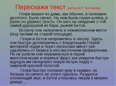Перескажи текст (автор М.Р. Битянова)  Генри вышел из дома, как обычно, в по...