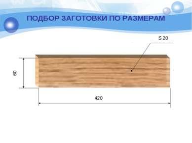 ПОДБОР ЗАГОТОВКИ ПО РАЗМЕРАМ 420 60 S 20