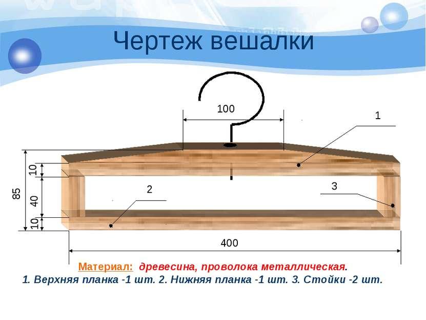 Чертеж вешалки 400 100 1 85 10 10 40 10 Материал: древесина, проволока металл...