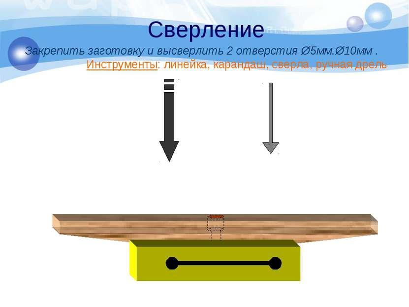 Сверление Закрепить заготовку и высверлить 2 отверстия Ø5мм.Ø10мм . Инструмен...