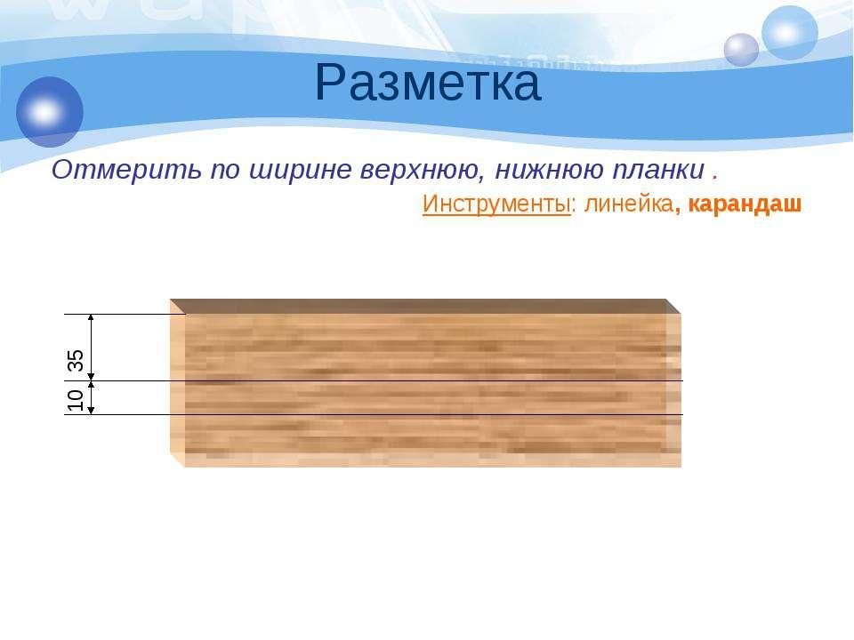 Разметка Отмерить по ширине верхнюю, нижнюю планки . Инструменты: линейка, ка...