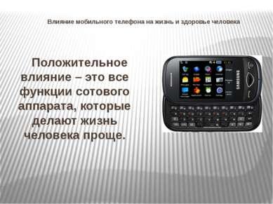 Влияние мобильного телефона на жизнь и здоровье человека Положительное влияни...