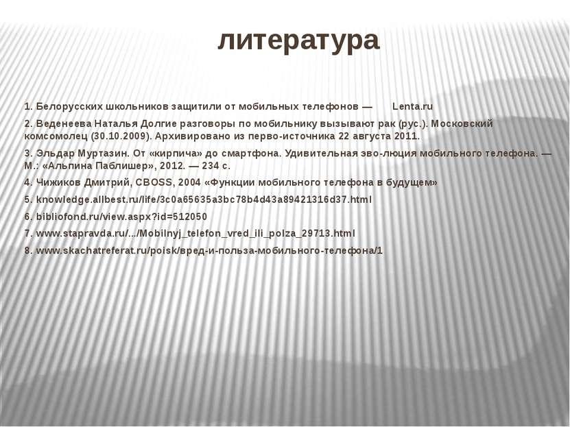 литература 1. Белорусских школьников защитили от мобильных телефонов — Lenta....