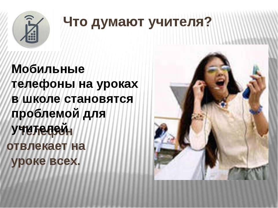 Что думают учителя? Телефон отвлекает на уроке всех. Мобильные телефоны на ур...