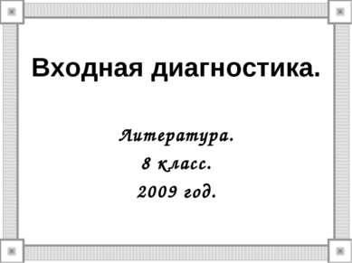 Входная диагностика. Литература. 8 класс. 2009 год.