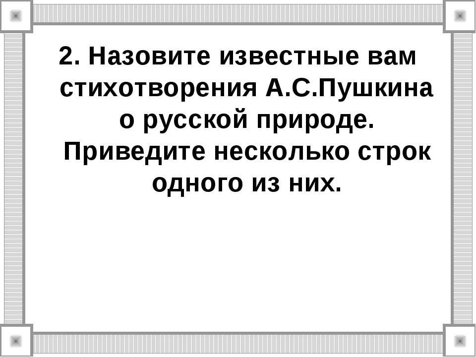 2. Назовите известные вам стихотворения А.С.Пушкина о русской природе. Привед...