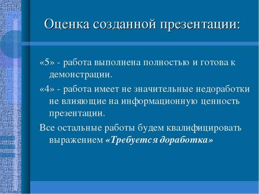 Оценка созданной презентации: «5» - работа выполнена полностью и готова к дем...