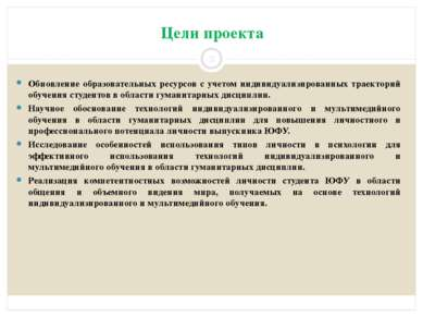 * Цели проекта Обновление образовательных ресурсов с учетом индивидуализирова...
