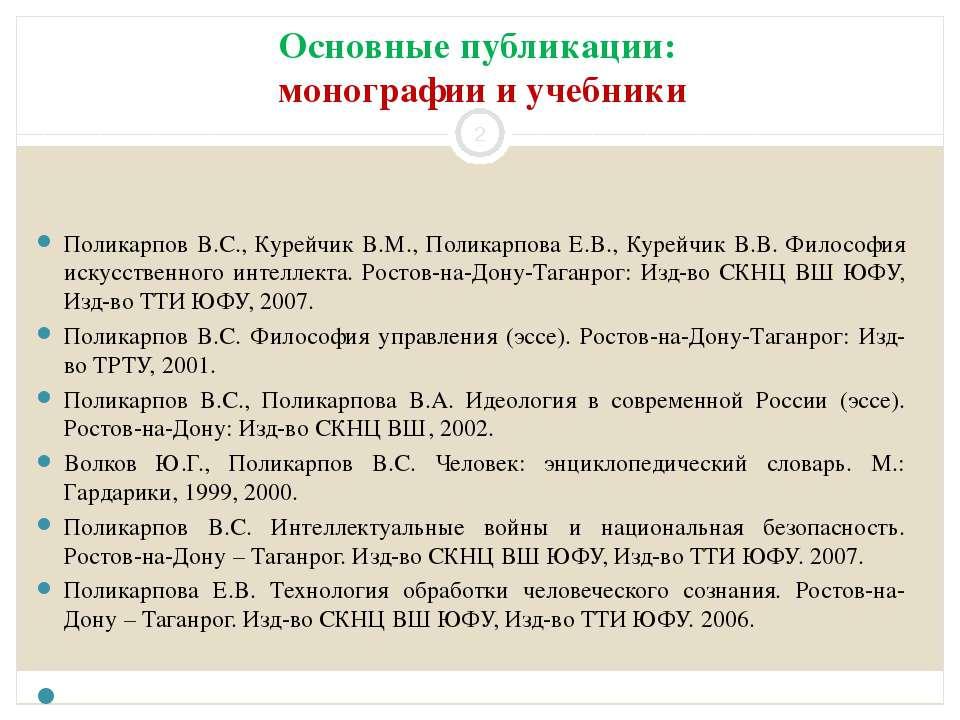 * Основные публикации: монографии и учебники Поликарпов В.С., Курейчик В.М., ...