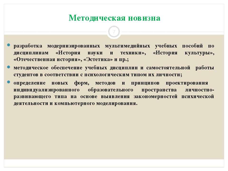 * Методическая новизна разработка модернизированных мультимедийных учебных по...