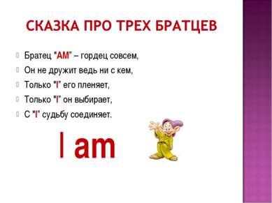 """Братец """"AM"""" – гордец совсем, Он не дружит ведь ни с кем, Только """"I"""" его пленя..."""