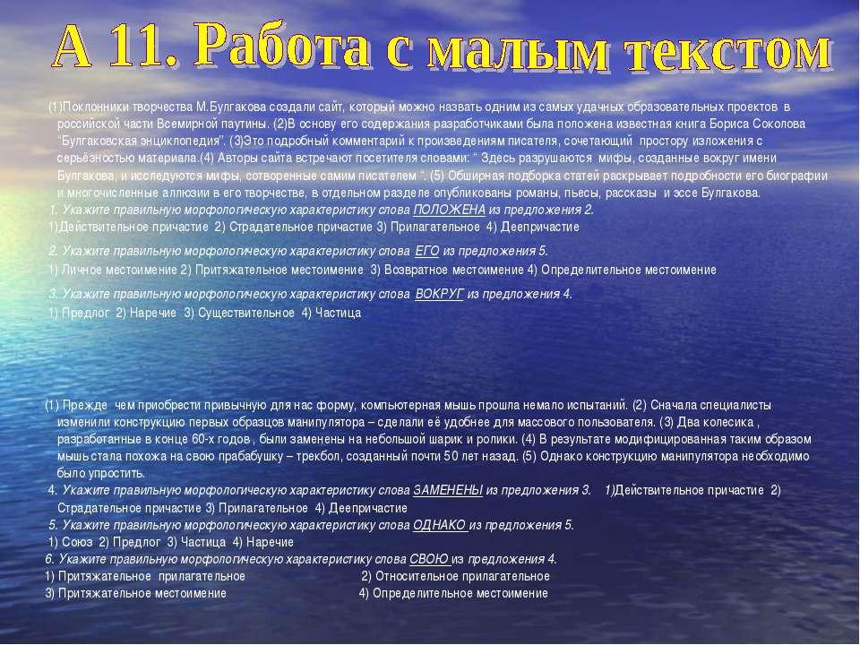 (1)Поклонники творчества М.Булгакова создали сайт, который можно назвать одни...