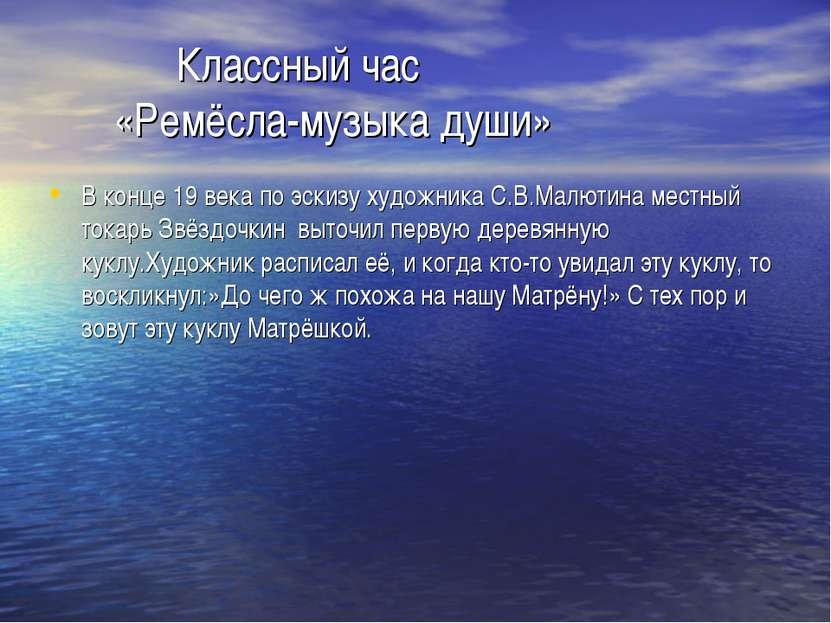 Классный час «Ремёсла-музыка души» В конце 19 века по эскизу художника С.В.Ма...