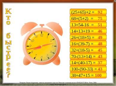 68+(5+2) = 13+54-16 = 14+13+19 = 26+(18+5) = 16+(39-7) = 32+(18-5) = 70-(13+1...