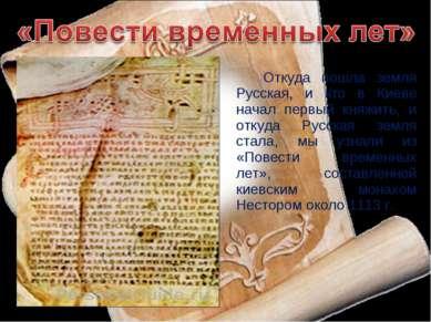 Откуда пошла земля Русская, и кто в Киеве начал первый княжить, и откуда Русс...