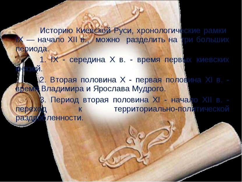 Историю Киевской Руси, хронологические рамки IX — начало ХII в., можно раздел...