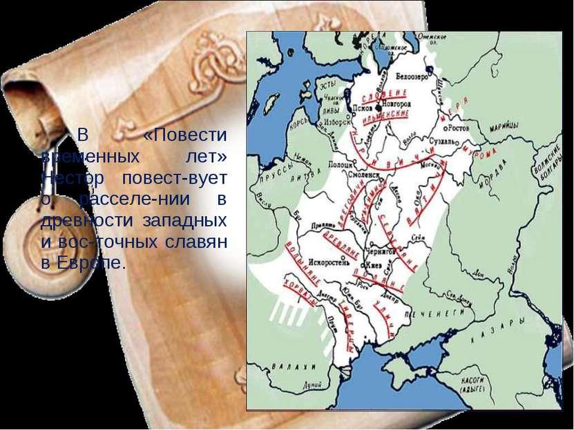 В «Повести временных лет» Нестор повест-вует о расселе-нии в древности западн...