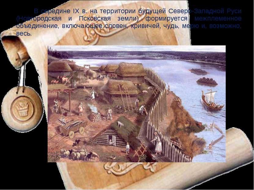 В середине IX в. на территории будущей Северо-Западной Руси (Новгородская и П...