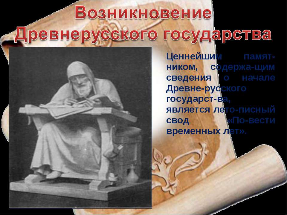 Ценнейшим памят-ником, содержа-щим сведения о начале Древне-русского государс...