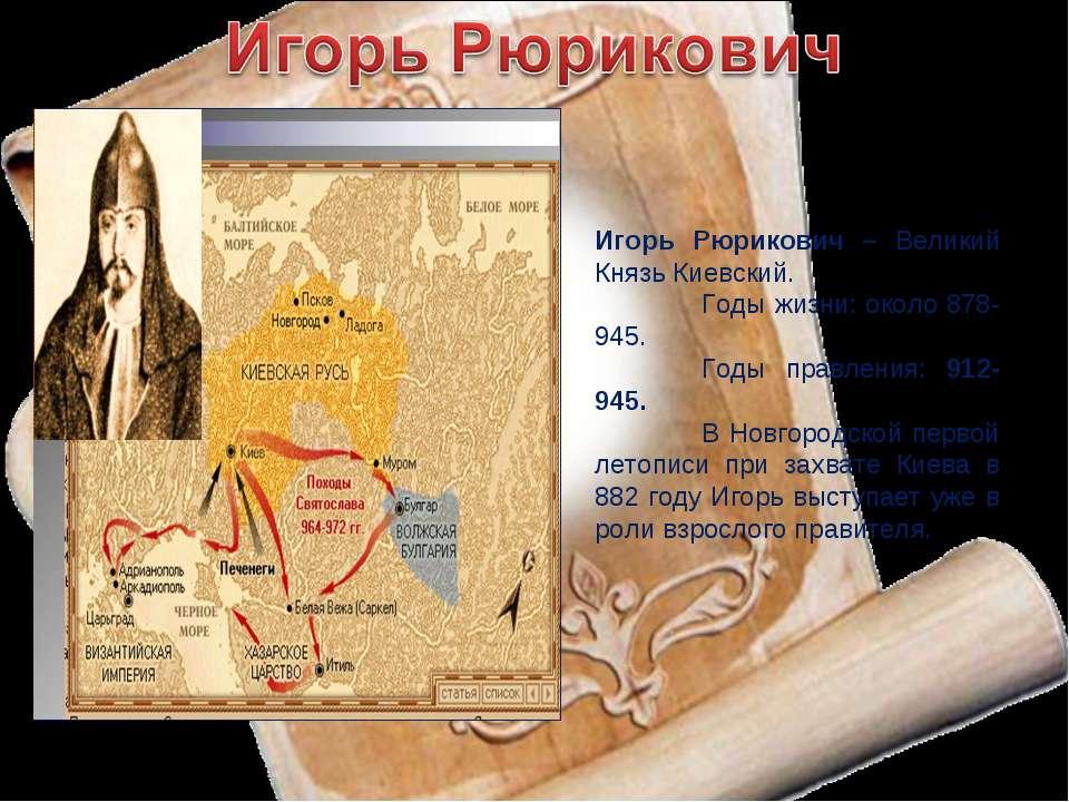 Игорь Рюрикович – Великий Князь Киевский. Годы жизни: около 878-945. Годы пра...