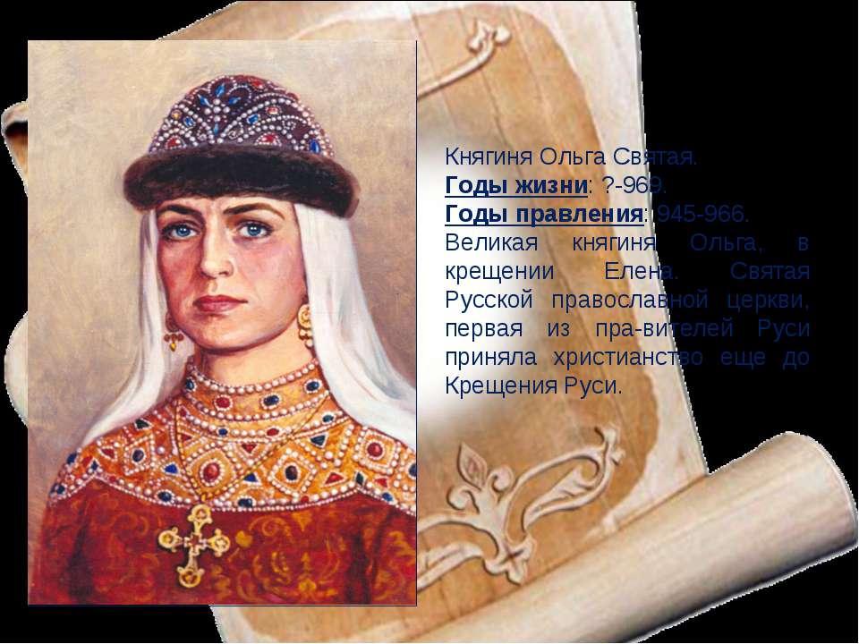 Княгиня Ольга Святая. Годы жизни: ?-969. Годы правления: 945-966. Великая кня...