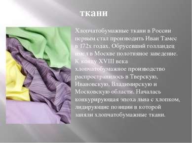 ткани Хлопчатобумажные ткани в России первым стал производить Иван Тамес в 17...