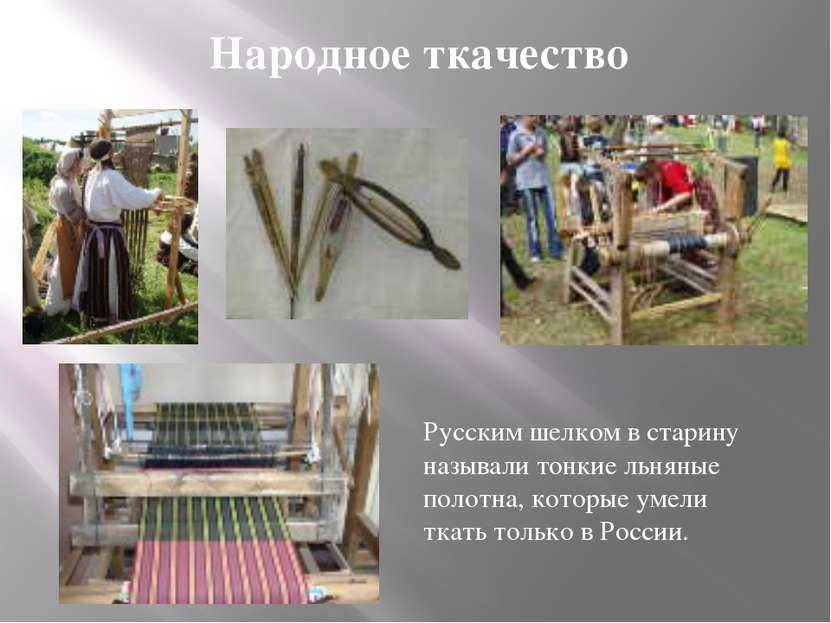 Народное ткачество Русским шелком в старину называли тонкие льняные полотна, ...