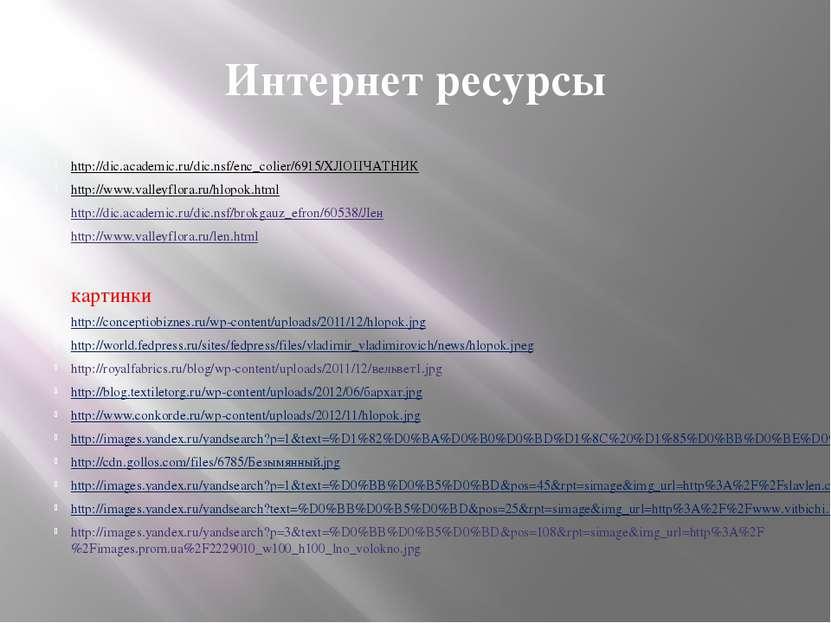 Интернет ресурсы http://dic.academic.ru/dic.nsf/enc_colier/6915/ХЛОПЧАТНИК ht...