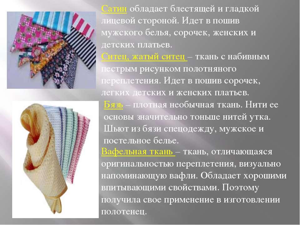 Вафельная ткань – ткань, отличающаяся оригинальностью переплетения, визуально...