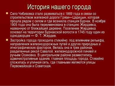 История нашего города Село Чибизовка стало развиваться с 1869 года в связи со...