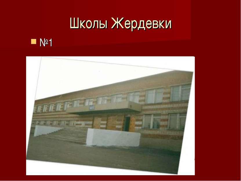 Школы Жердевки №1