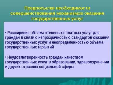 Расширение объема «теневых» платных услуг для граждан в связи с непрозрачност...