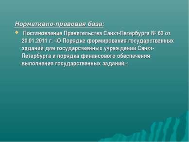 Нормативно-правовая база: Постановление Правительства Санкт-Петербурга № 63 о...