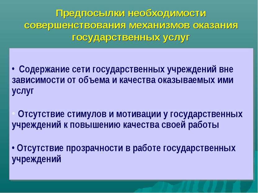 Предпосылки необходимости совершенствования механизмов оказания государственн...