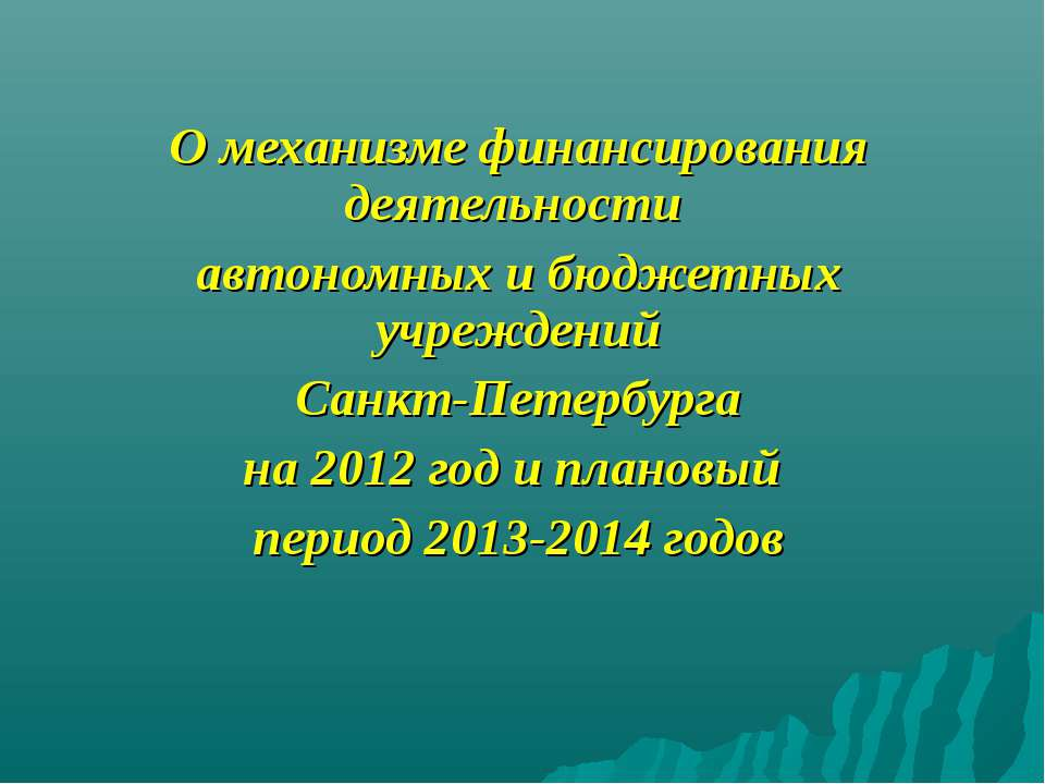 О механизме финансирования деятельности автономных и бюджетных учреждений Сан...