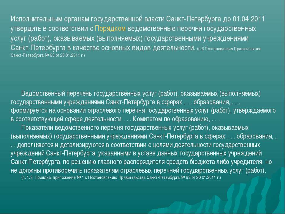 Исполнительным органам государственной власти Санкт-Петербурга до 01.04.2011 ...