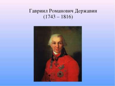 Гавриил Романович Державин (1743 – 1816)