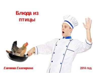 Блюда из птицы Евтеева Екатерина 2014 год