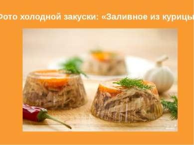 Фото холодной закуски: «Заливное из курицы»