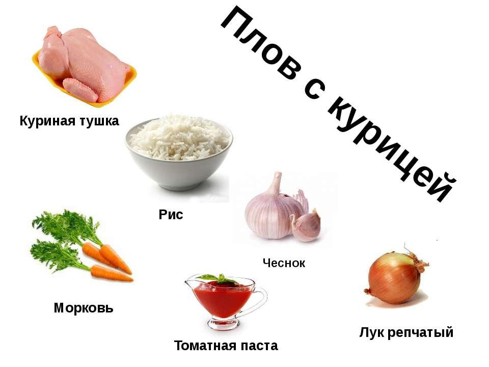 Плов с курицей Куриная тушка Рис Чеснок Лук репчатый Томатная паста Морковь