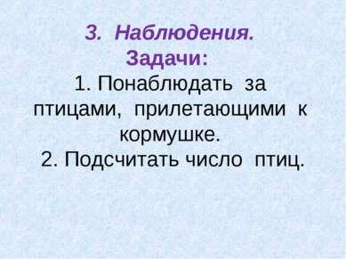 3. Наблюдения. Задачи: 1. Понаблюдать за птицами, прилетающими к кормушке. ...