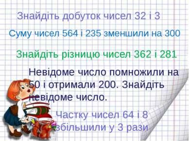Знайдіть добуток чисел 32 і 3 Суму чисел 564 і 235 зменшили на 300 Знайдіть р...