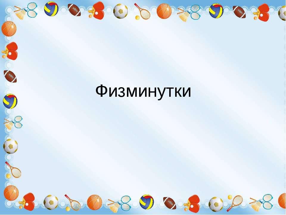 Физминутки