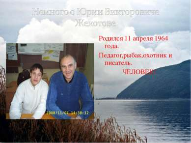 Родился 11 апреля 1964 года. Педагог,рыбак,охотник и писатель. ЧЕЛОВЕК!