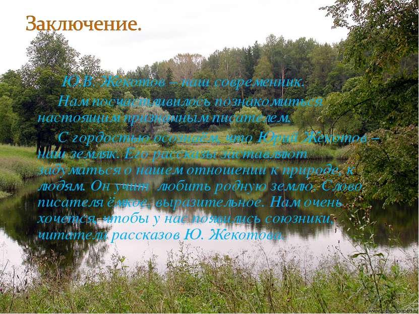 Ю.В. Жекотов – наш современник. Нам посчастливилось познакомиться настоящим п...