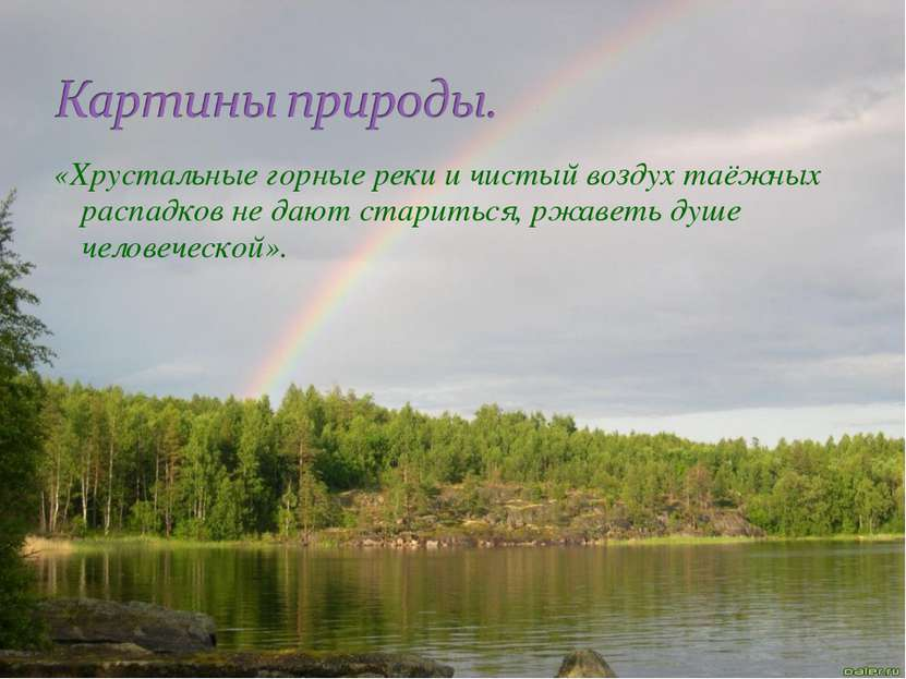 «Хрустальные горные реки и чистый воздух таёжных распадков не дают стариться,...