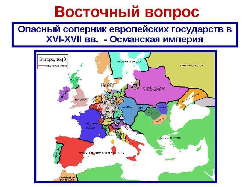Опасный соперник европейских государств в XVI-XVII вв. - Османская империя Оп...